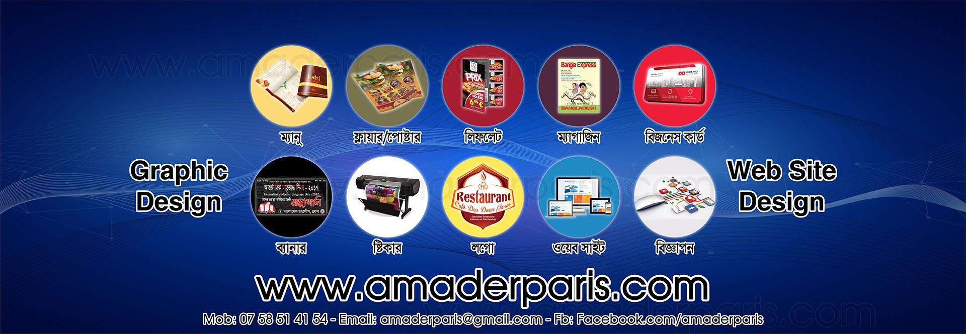Amader Paris
